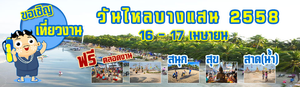 Ads 150416 Songkran